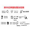 香港新华国际期货招商代理|新华|新华国际|国际期货招商