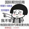 新华国际期货香港母账户诚招代理商合作共赢