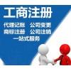 公司注册、代理记账、财务咨询 地址挂靠 专业服务