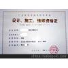 深圳,珠海安全技术防范设计与施工维修资格证办理