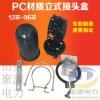 供应PC立式杆用光缆接头盒塑料接续盒